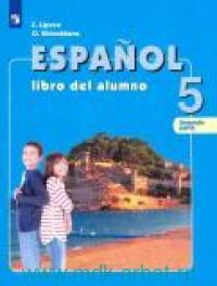 Испанский язык : 5-й класс : учебник для общеобразовательных организаций и школ с углубленным изучением испанского языка : в 2 ч. = Espanol V : Libro del alumno (ФГОС)