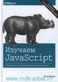 Изучаем JavaScript : руководство по созданию современных веб-сайтов