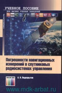 Погрешности навигационных измерений в спутниковых радиосистемах управления