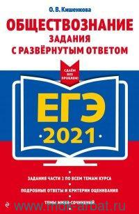 ЕГЭ 2021. Обществознание : задания с развёрнутым ответом