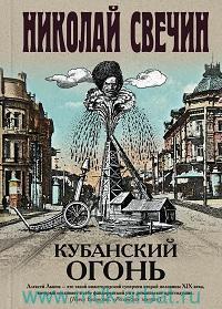 Кубанский огонь. Происшествия из службы сыщика Алексея Лыкова и его друзей : роман