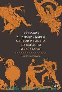 Греческие и римские мифы : от Трои и Гомера до Пандоры и «Аватара»