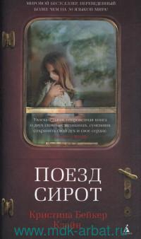 Поезд сирот : роман