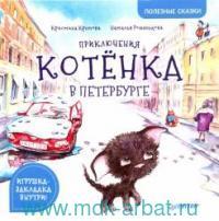Приключения котёнка в Петербурге : полезные сказки