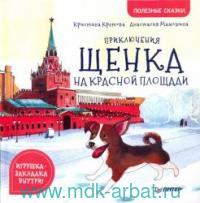 Приключения щенка на Красной площади : полезные сказки