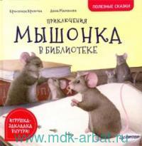 Приключения мышонка в библиотеке : полезные сказки