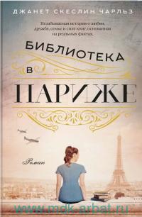 Библиотека в Париже : роман
