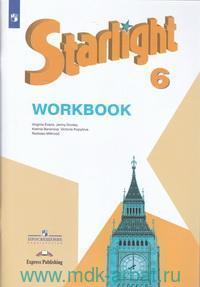 Английский язык : 6-й класс : рабочая тетрадь : учебное пособие для общеобразовательных организаций и школ с углублённым изучением английского языка = Starlight 6 : Workbook