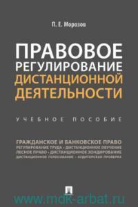 Правовое регулирование дистанционной деятельности : учебное пособие