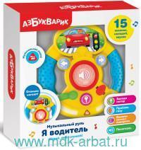 Я водитель : музыкальный руль : электронная музыкальная игрушка : 15 песенок, мелодий, звуков