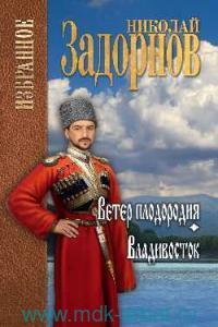 Ветер плодородия ; Владивосток : романы