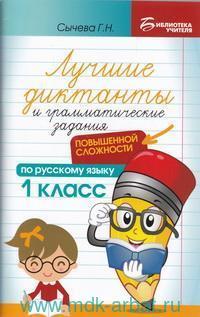 Лучшие диктанты и грамматические задания по русскому языку повышенной сложности : 1-й класс