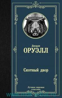 Скотный Двор : сборник