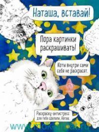 Наташа, вставай! Пора раскрашивать! 33 кота на все случаи жизни : раскраска-антистресс