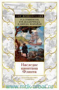 Наследие капитана Флинта : романы