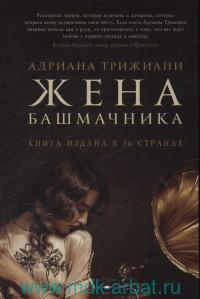 Жена башмачника : роман