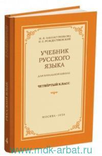 Русский язык : учебник для 4-го класса начальной школы