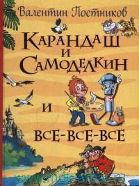 Карандаш и Самоделкин и все-все-все : сказочные повести