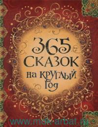 365 сказок на круглый год : обработка М. Булатова, И. Карнауховой и др.