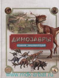 Динозавры : полная энциклопедия