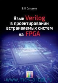 Язык Verilog в проектировании встраиваемых систем на FPGA