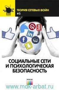 Социальные сети и психологическая безопасность : учебное пособие для вузов
