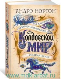 Колдовской мир. Год Единорога : романы, повести, рассказ