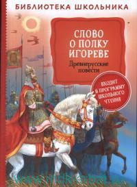 Слово о полку Игореве : древнерусские повести