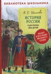 История России в рассказах для детей : избранные главы
