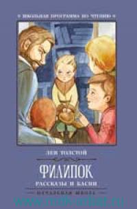 Филипок : рассказы и басни