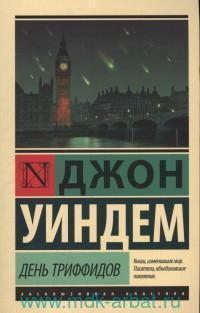 День триффидов : фантастический роман