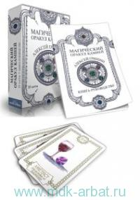 Магический оракул камней : 33 карты