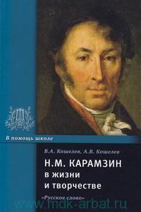 Н. М. Карамзин в жизни и творчестве : учебное пособие для школ, гимназий, лицеев и колледжей