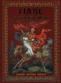 Fiabe Popolari Russe : Palekh, Mstiora, Kholuj = Русские народные сказки : живопись Палеха, Мстёры, Холуя