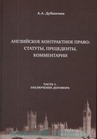 Английское контрактное право : статуты, прецеденты, комментарии. Ч.1. Заключение договора