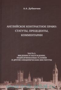 Английское контрактное право : статуты, прецеденты, комментарии. Ч.2. Введение в заблуждение, подразумеваемые условия и другие специфические институты