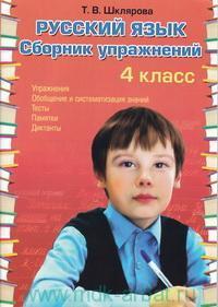 Русский язык : 4-й класс : сборник упражнений : упражнения, обобщение и систематизация знаний, тесты, памятки, диктанты : практикум для детей 10-11 лет