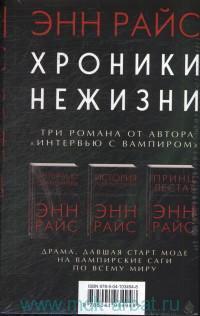 Хроники нежизни : комплект : в 3 кн. : Интервью с вампиром ; История похитителя тел ; Принц Лестат