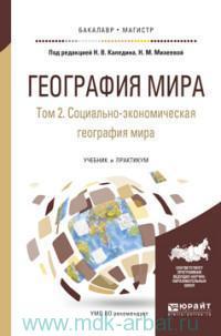 География мира. В 3 т. Т.2. Социально-экономическая география мира : учебник и практикум для бакалавриата и магистратуры