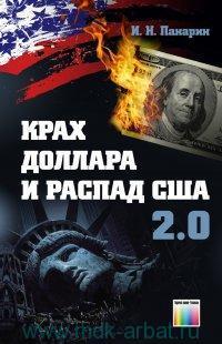 Крах доллара и распад США 2.0