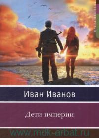 Дети империи : роман