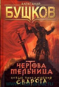 Чертова Мельница : роман