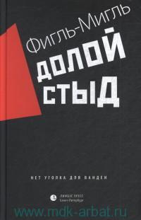 Долой стыд : роман