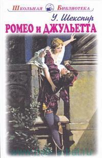 Ромео и Джульетта ; Сонеты
