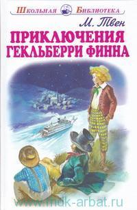 Приключения Гекльберри Финна