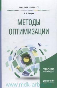 Методы оптимизации : учебное пособие для бакалавриата и магистратуры