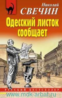 Одесский листок сообщает : роман