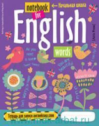 Тетрадь для записи английских слов (Птички)