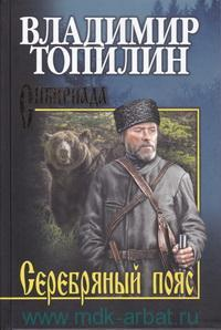 Серебряный пояс : роман