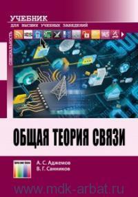 Общая теория связи : учебник для вузов